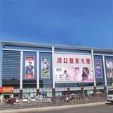 济南市泺口服装批发市场_企业档案