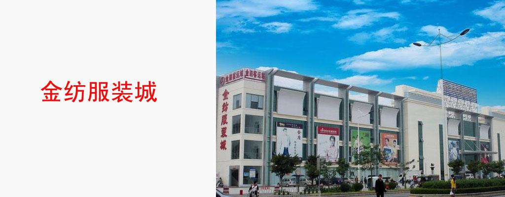 湛江市金纺服装城