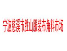 宁波慈溪市胜山服装布角料市场
