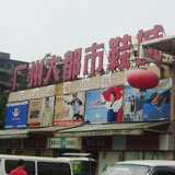 广州大都市鞋城_企业档案