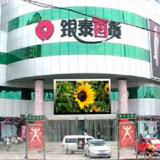 银泰百货湖北鄂州店_企业档案