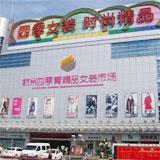 杭州四季青精品女装市场_企业档案