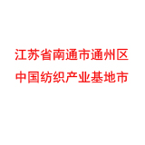 江蘇省南通市通州區 中國紡織產業基地市