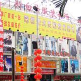 深圳东门白马服装市场_企业档案