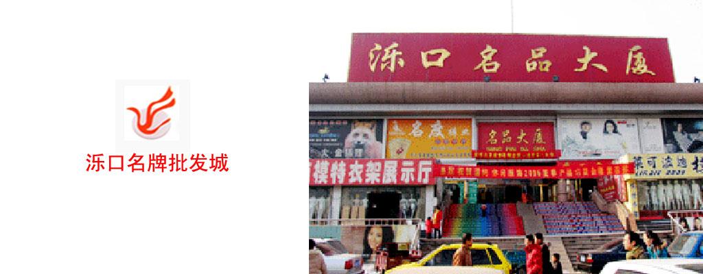 济南泺口名牌批发城