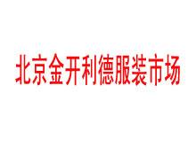北京金开利德服装市场