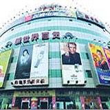 宁波新世界百货_企业档案