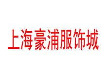 上海豪浦服饰城