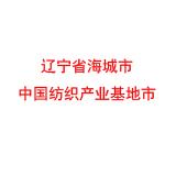 辽宁省海城市 中国纺织产业基地市