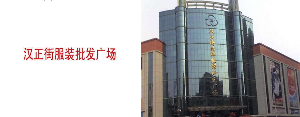 武汉汉正街服装市场