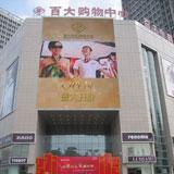 百大港汇购物中心_企业档案
