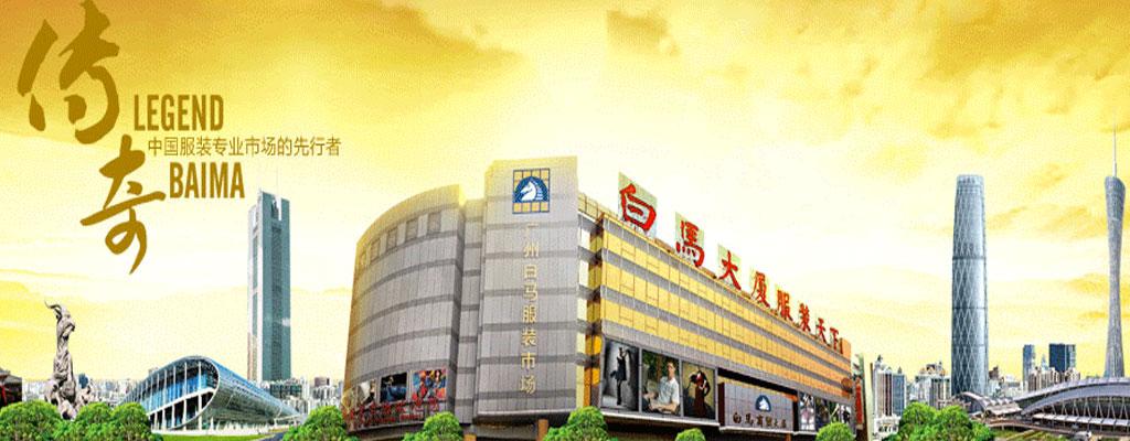 广州白马服装市场有限公司