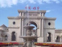 江苏省睢宁县 中国新兴纺织产业基地县_企业档案