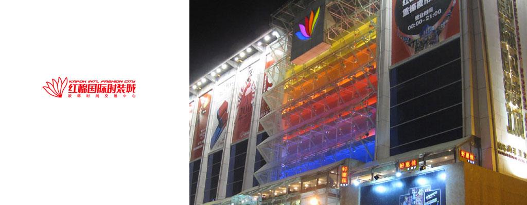 红棉国际时装城