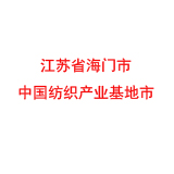江苏省海门市 中国纺织产业基地市