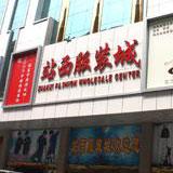 广州站西服装批发城_企业档案