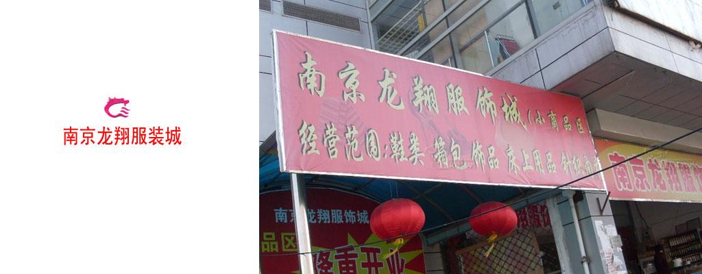 南京龙翔服饰城