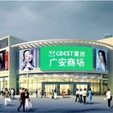 重百广安商场_企业档案