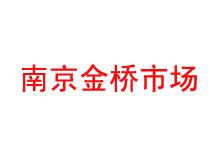 南京金桥市场