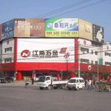 江南超市_企业档案