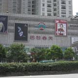 上海巴黎春天新宁店_企业档案
