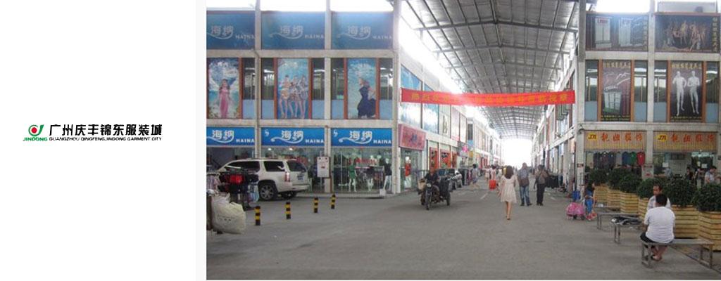 广州锦东服装城