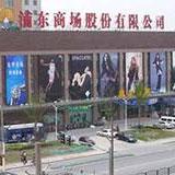 浦东商场成山店_企业档案
