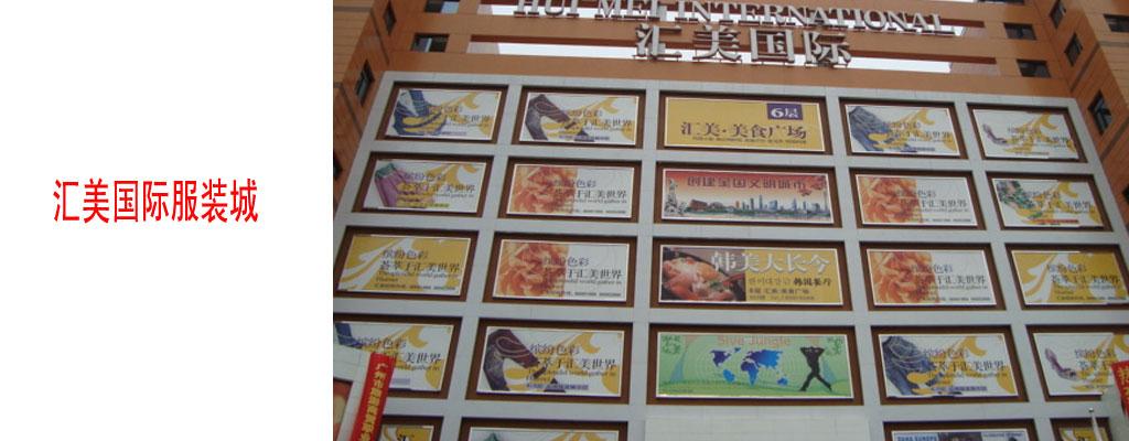 广州汇美国际服装城