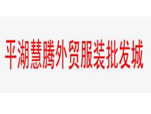 嘉兴平湖慧腾外贸服装批发城