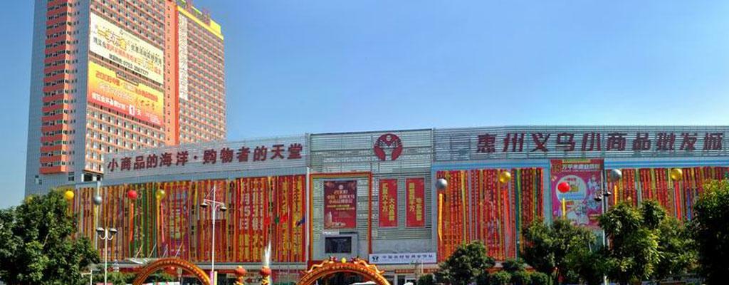 惠州义乌小商品批发城