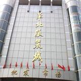 太原市华北服装城_企业档案