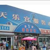 北京天乐宫服装批发市场_企业档案