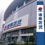 重庆远东百货大都会店_企业档案