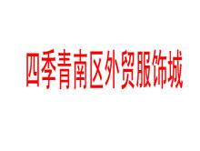 杭州四季青南区外贸服装城