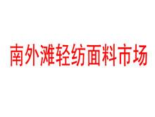 上海南外滩轻纺面料市场