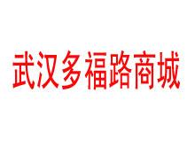 武汉多福商城