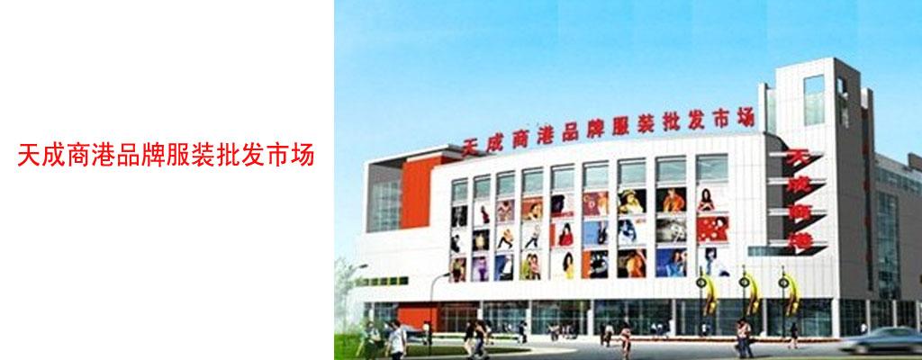 石家庄天成商港品牌服装批发市场
