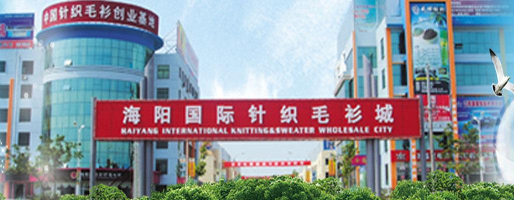 烟台海阳国际针织毛衫城