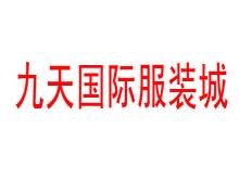 杭州九天国际服装城