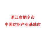 浙江省桐鄉市 中國紡織產業基地市