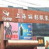 上海丽影服装批发市场_企业档案
