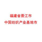 福建省晋江市 中国纺织产业基地市