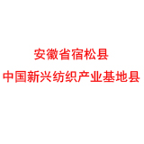 安徽省宿松县 中国新兴纺织产业基地县