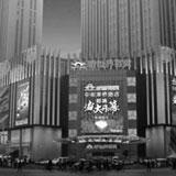 燕郊新世界百货_企业档案