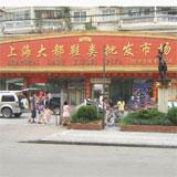 上海大都鞋类批发市场_企业档案