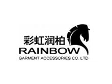 彩虹润柏服饰配料有限公司