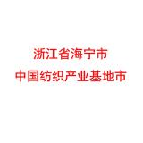 浙江省海寧市 中國紡織產業基地市