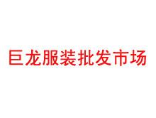 芜湖巨龙批发市场