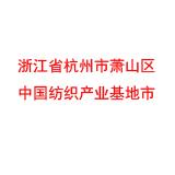 浙江省杭州市蕭山區 中國紡織產業基地市