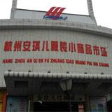 杭州安琪儿服装批发市场_企业档案